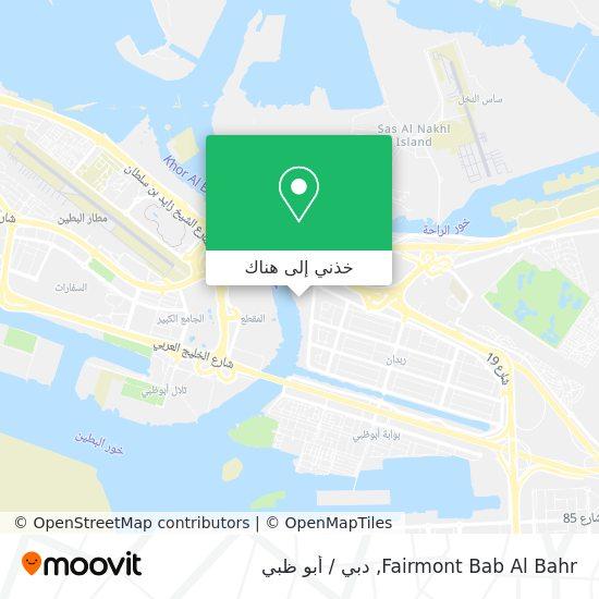 خريطة Fairmont Bab Al Bahr