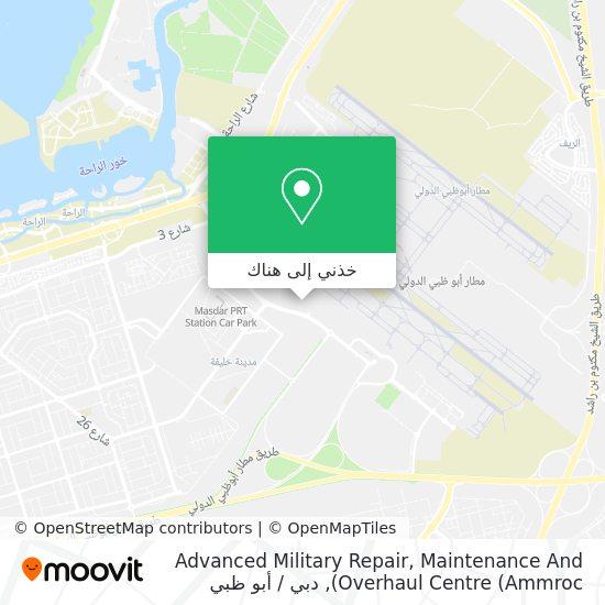 خريطة Advanced Military Repair, Maintenance And Overhaul Centre (Ammroc)