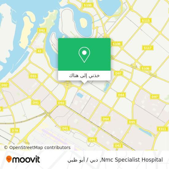 خريطة Nmc Specialist Hospital