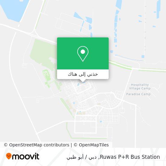 خريطة Ruwas P+R Bus Station