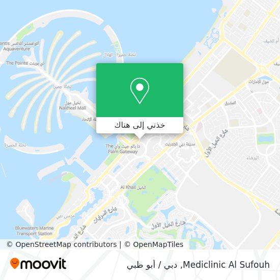 خريطة Mediclinic Al Sufouh