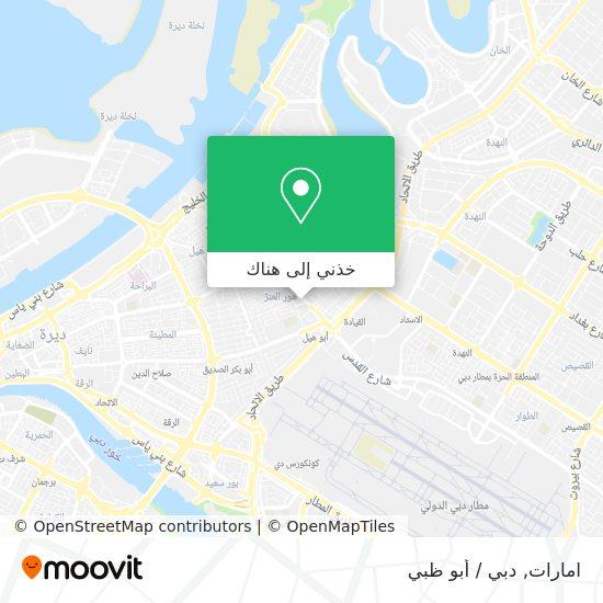 خريطة Emarat Petrol Pump