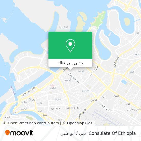 خريطة Consulate Of Ethiopia