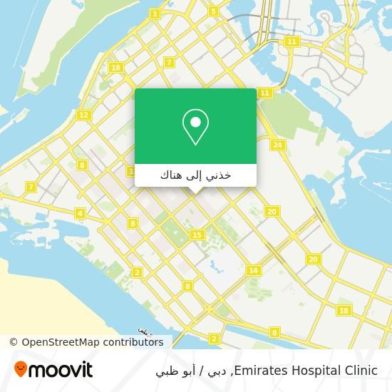 خريطة Emirates Hospital