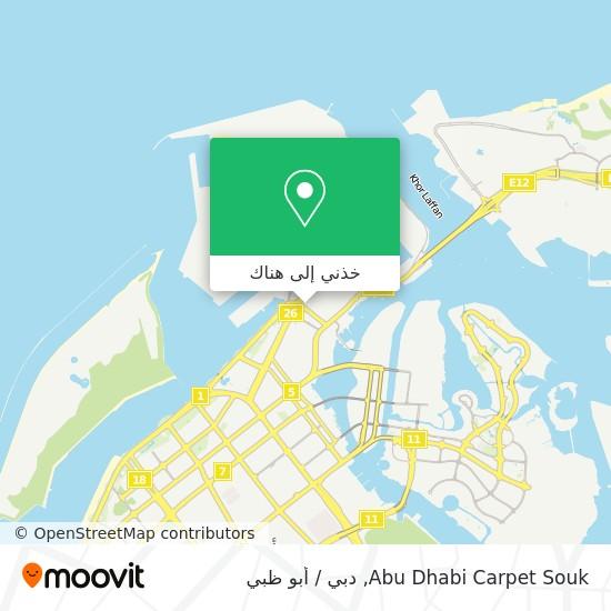 خريطة Abu Dhabi Carpet Souk
