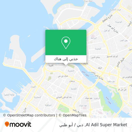 خريطة Al Adil Super Market