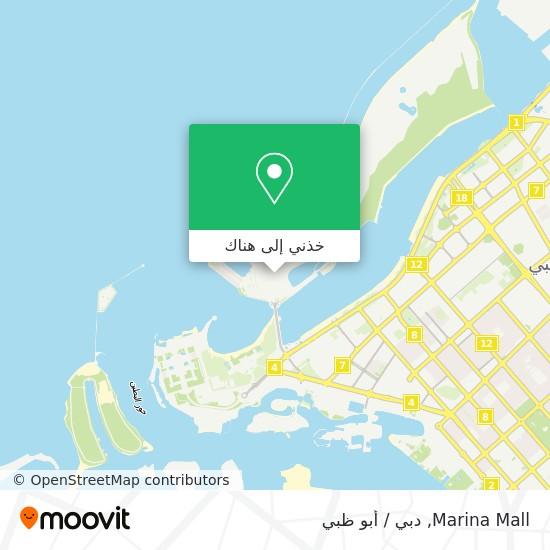 خريطة Marina Mall