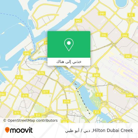 خريطة Hilton Dubai Creek
