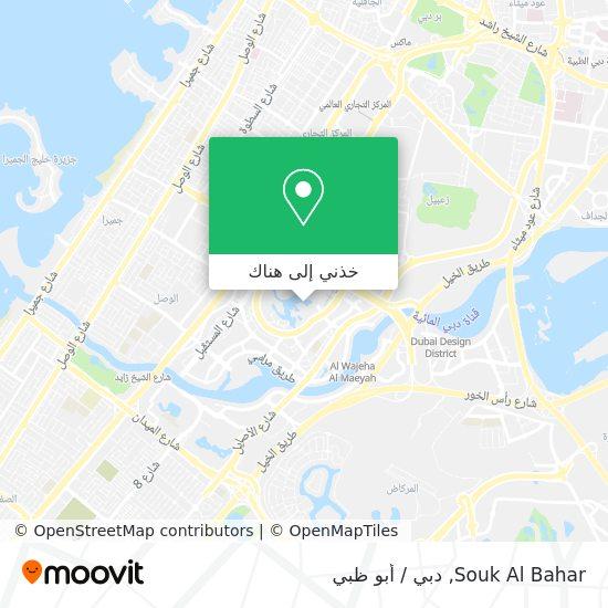 خريطة Souk Al Bahar