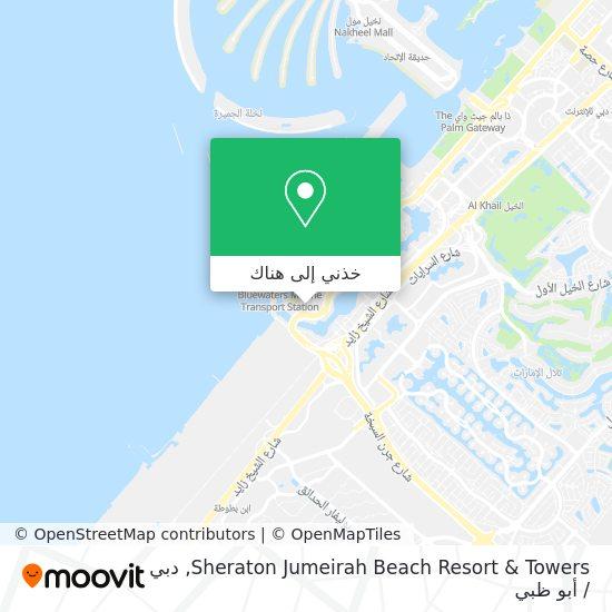 خريطة Sheraton Jumeirah Beach Resort & Towers
