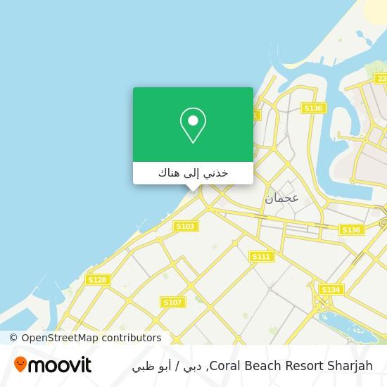 خريطة Coral Beach Resort Sharjah