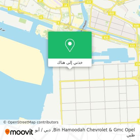 خريطة Bin Hamoodah Chevrolet & Gmc Opel