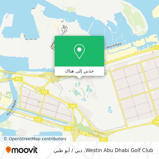 خريطة Westin Abu Dhabi Golf Club