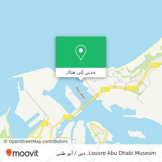 خريطة Louvre Abu Dhabi Museum