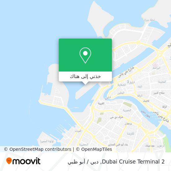 خريطة Dubai Cruise Terminal 2