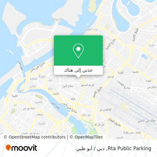 خريطة Rta Public Parking