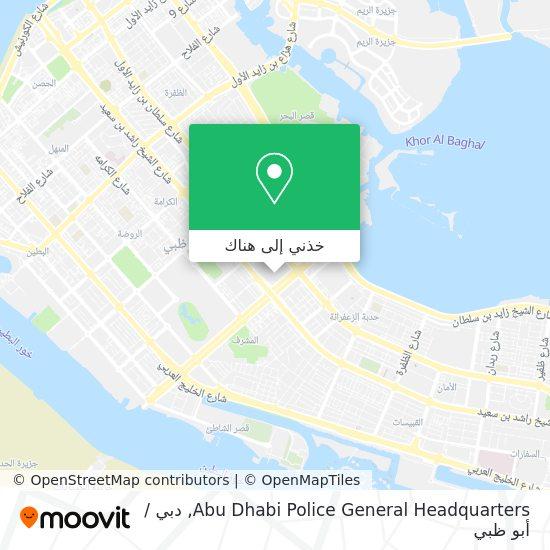 خريطة Abu Dhabi Police General Headquarters
