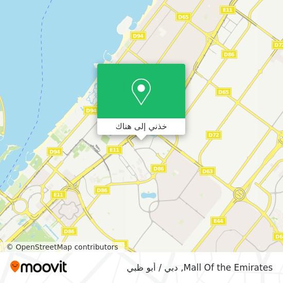 خريطة Mall Of The Emirates