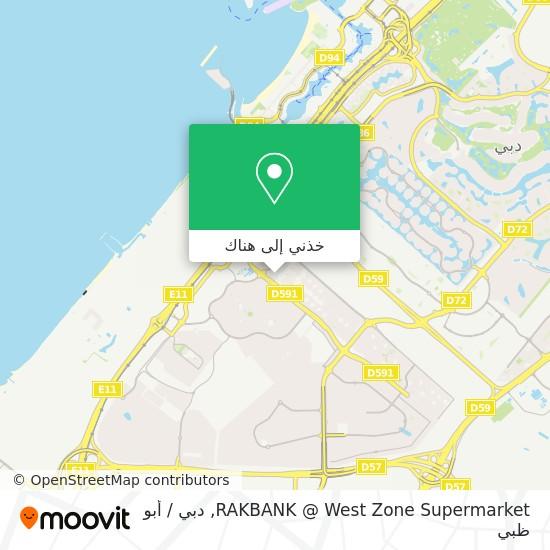 خريطة RAKBANK @ West Zone Supermarket