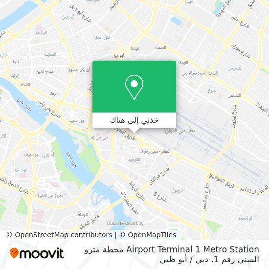 خريطة Airport Terminal 1 Metro Station محطة مترو المبنى رقم 1