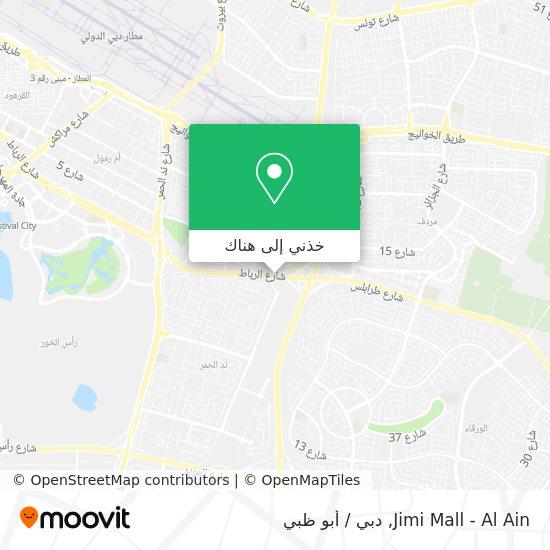 خريطة Jimi Mall - Al Ain