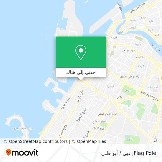 خريطة Flag Pole