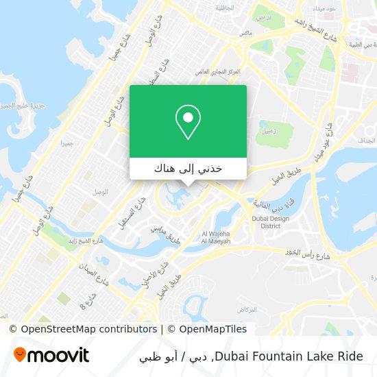 خريطة Dubai Fountain Lake Ride