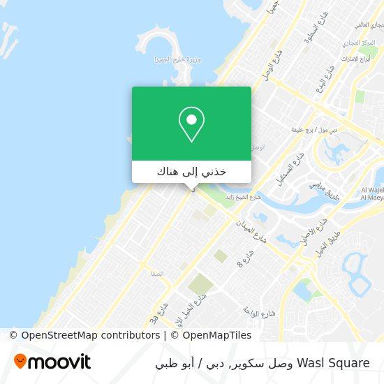 خريطة Wasl Square وصل سكوير