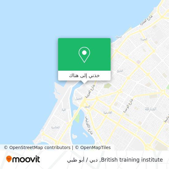خريطة British training institute