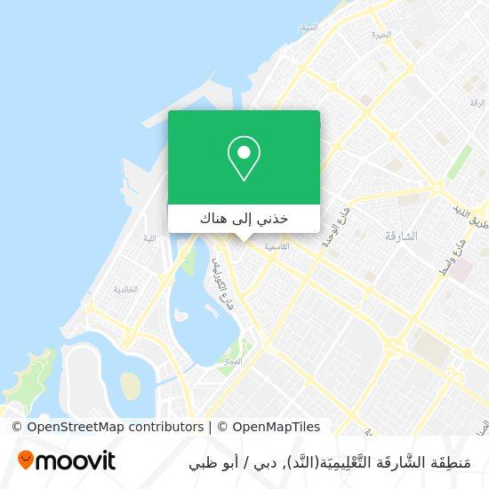 خريطة مَنطِقَة الشَّارِقَة التَّعْلِيمِيَة(النَّد)