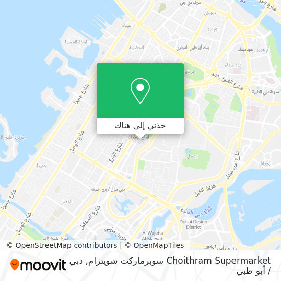 خريطة Choithram Supermarket سوبرماركت شويترام