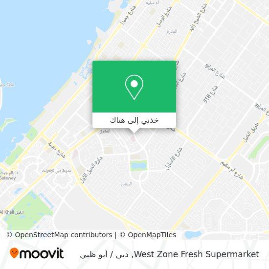 خريطة West Zone Fresh Supermarket