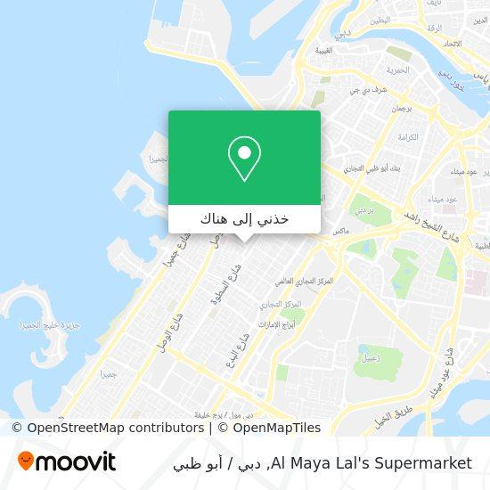 خريطة Al Maya Lal's Supermarket