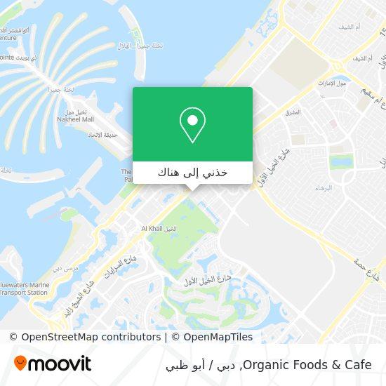 خريطة Organic Foods & Cafe