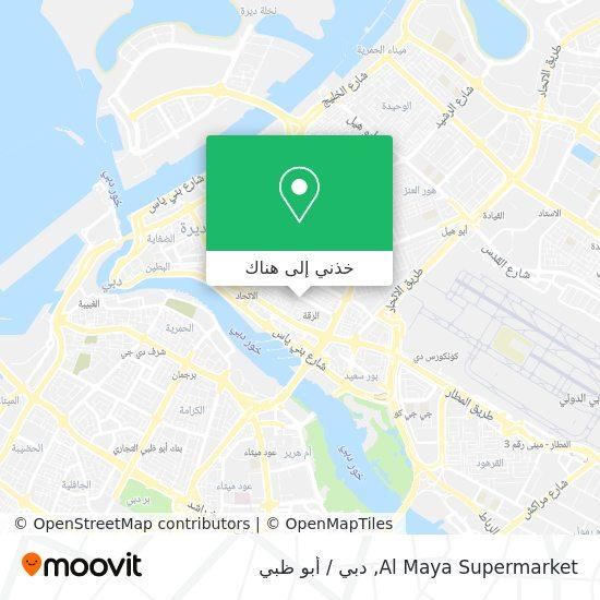 خريطة Al Maya Supermarket