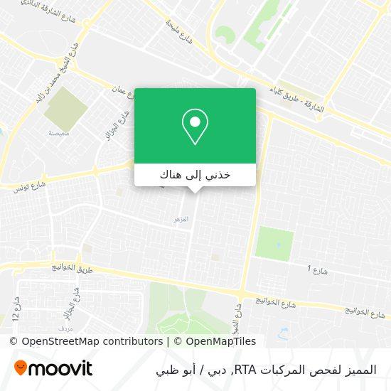 خريطة المميز لفحص المركبات RTA