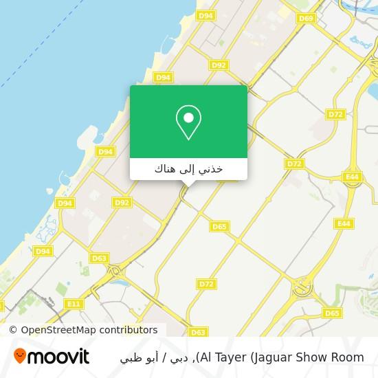 خريطة Al Tayer (Jaguar Show Room)