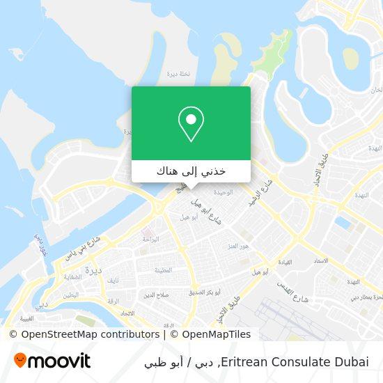 خريطة Eritrean Consulate Dubai
