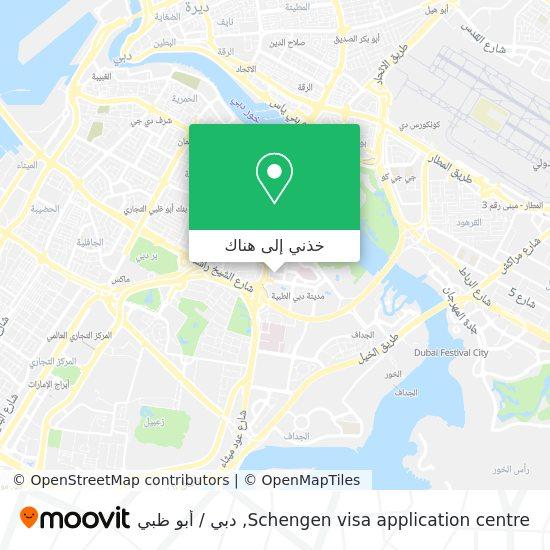 خريطة Schengen visa application centre
