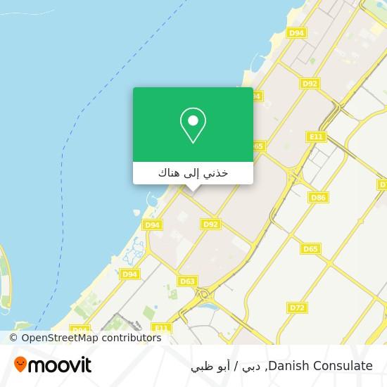 خريطة Danish Consulate