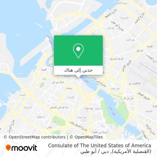 خريطة Consulate of The United States of America (القنصلية الأمريكية)