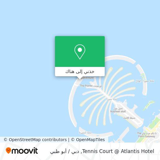 خريطة Tennis Court @ Atlantis Hotel