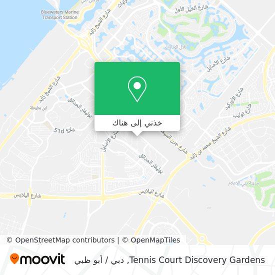 خريطة Tennis Court Discovery Gardens