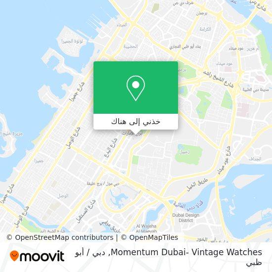 خريطة Momentum Dubai- Vintage Watches