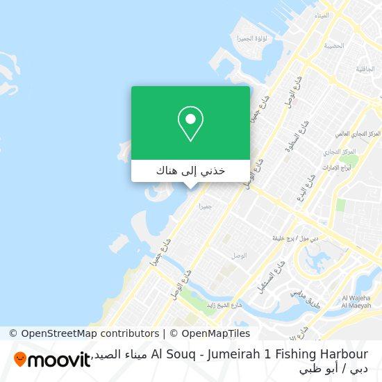 خريطة Al Souq - Jumeirah 1 Fishing Harbour ميناء الصيد