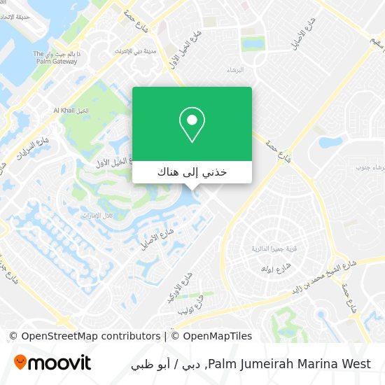 خريطة Palm Jumeirah Marina West