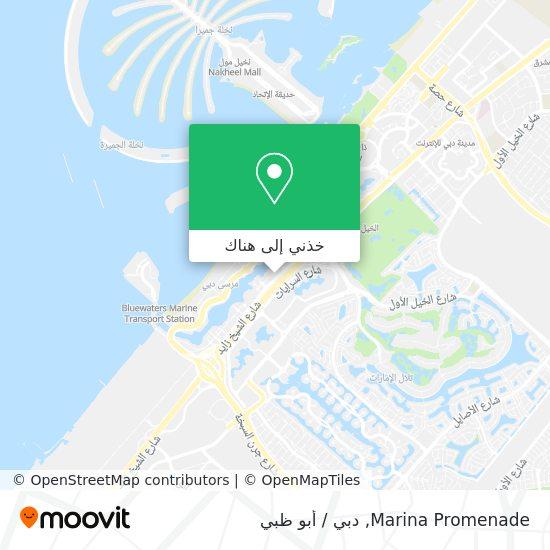 خريطة Marina Promenade