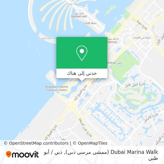 خريطة Dubai Marina Walk (ممشى مرسى دبي)