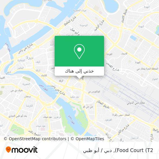 خريطة Food Court (T2)