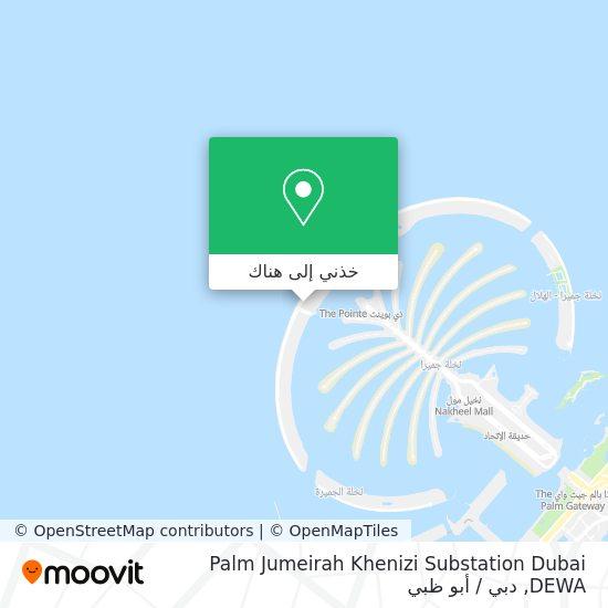 خريطة Palm Jumeirah Khenizi Substation Dubai DEWA